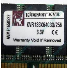 Память 256Mb DIMM Kingston KVR133X64C3Q/256 SDRAM 168-pin 133MHz 3.3 V (Клин)